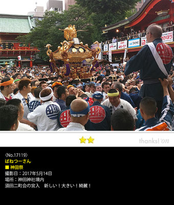 ばねつーさん:神田祭, 2017年5月14日