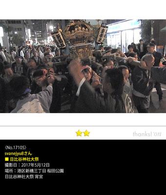 svanejyu8さん:日比谷神社大祭, 2017年5月12日