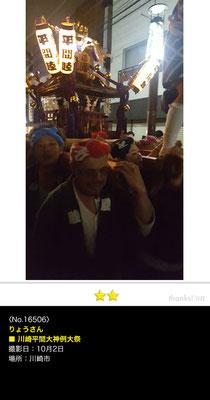りょうさん:川崎平間大神例大祭, 2016年10月2日, 川崎市