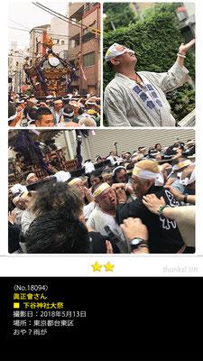 眞正會さん:下谷神社大祭, 2018年5月13日, 東京都台東区