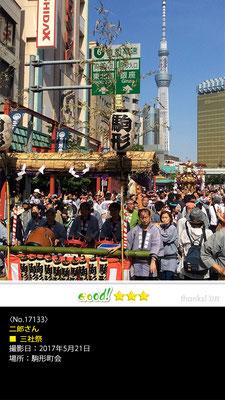 二郎さん:三社祭, 2017年5月21日,駒形町会