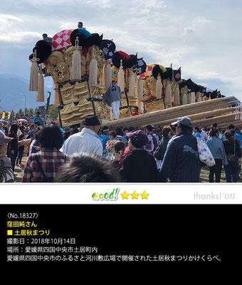 窪田純さん:土居秋まつり, 2018年10月14日,  愛媛県四国中央市土居町内
