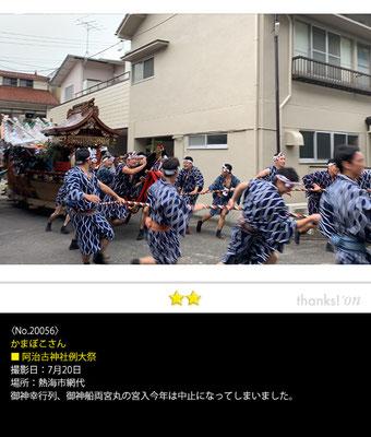 かまぼこさん:阿治古神社例大祭 , 7月20日, 熱海市網代