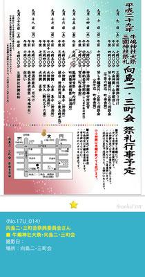 向島二・三町会祭典委員会さん:牛嶋神社大祭「向島二・三町会 行事日程」