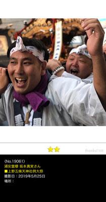 浦安當穆 坂本真実さん:上野五條天神社例大祭 ,2019年5月25日
