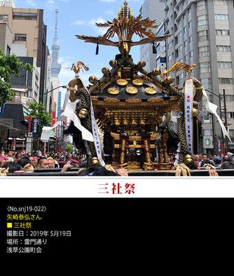 矢崎泰弘さん:三社祭 ,2019年5月19日,浅草公園町会