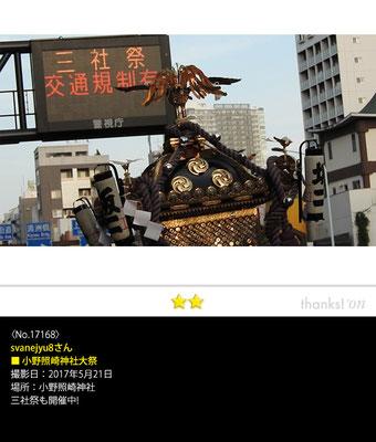 svanejyu8さん:小野照崎神社大祭, 2017年5月21日, 小野照崎神社