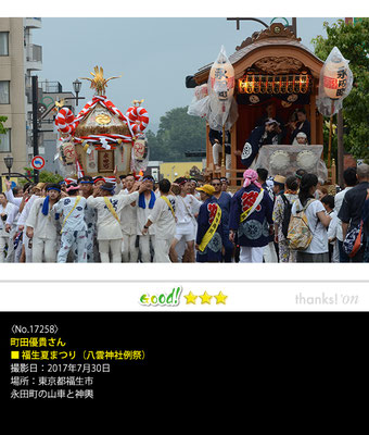町田優貴さん:福生夏まつり(八雲神社例祭), 2017年7月30日, 東京都福生市