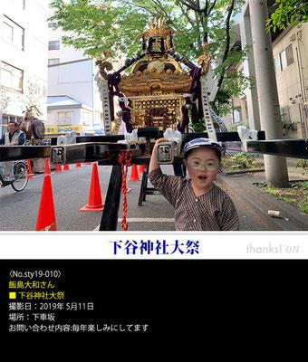 飯島大和さん:下谷神社大祭, 2019年5月11日, 下車坂