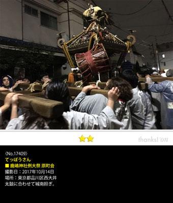 てっぽうさん:鹿嶋神社例大祭 原町会, 2017年10月14日, 東京都品川区西大井