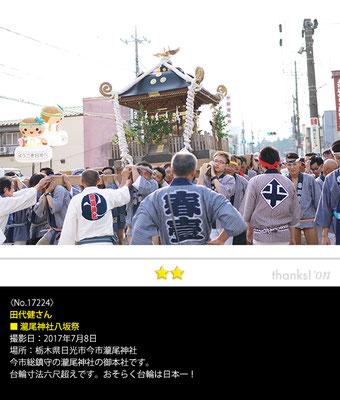 田代健さん:瀧尾神社八坂祭, 2017年7月8日, 栃木県日光市今市瀧尾神社