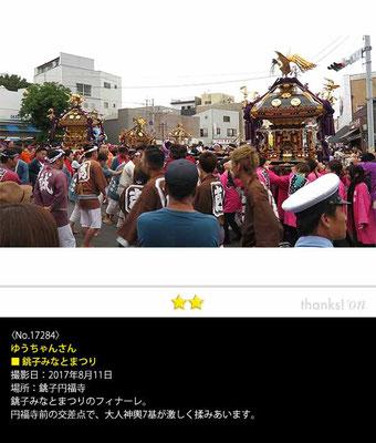 ゆうちゃんさん:銚子みなとまつり, 2017年8月11日, 銚子円福寺