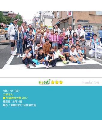 二郎さん:2017牛嶋神社大祭, 東駒形四丁目神酒所前, 2017年9月16日