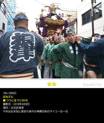 ばねさん:根津神社つつじ祭り, 2018年4月8日, 文京区根津
