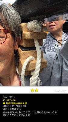 てっぽうさん:根郷 浅間神社例大祭, 2017年7月2日, 千葉県流山