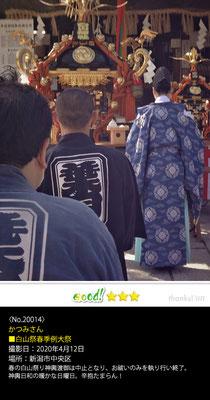 かつみさん:白山祭春季例大祭 ,2020年4月12日 ,新潟市中央区