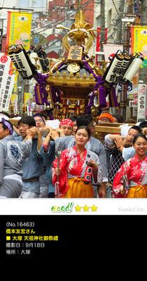 橋本友宏さん:大塚 天祖神社御祭禮, 2016年9月18日,大塚