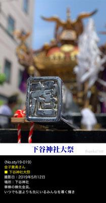 金子貴勇:下谷神社大祭, 2019年5月12日, 宮元