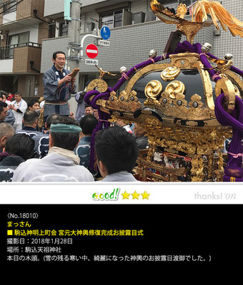 まっさん:駒込神明上町会 宮元大神輿修復完成お披露目式, 2018年1月28日, 駒込天祖神社
