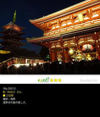 和〈KAZU〉さん:三社祭 ,浅草寺の夜の美しさ。