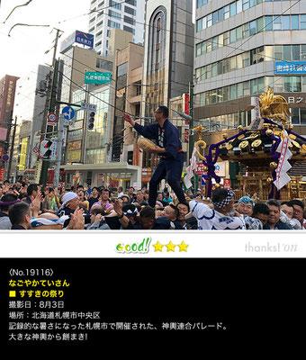 なごやかていさん:すすきの祭り, 2019年8月3日,札幌市中央区