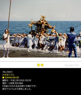 かまぼこさん:居神神社例大祭, 平成12年(2000) 5月5日, 小田原 荒久海岸