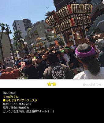 てっぽうさん:かわさきアジアンフェスタ, 2018年4月22日, 神奈川県川崎市