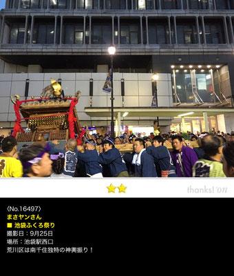 まさヤンさん:池袋ふくろ祭, 2016年9月25日, 豊島区