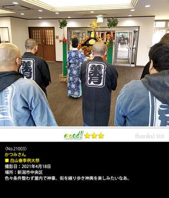 かつみさん:白山神社春季例大祭, 2021年4月18日, 新潟市中央区