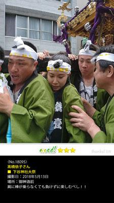 高橋依子さん:下谷神社大祭, 2018年5月13日, 御神酒前