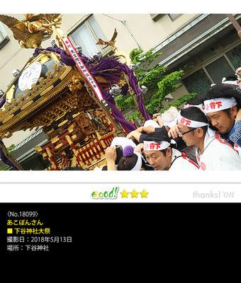 あこぽんさん:下谷神社例大祭, 2018年5月13日, 下谷神社