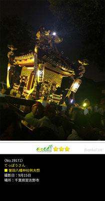 てっぽうさん:誉田八幡神社例大祭 ,9月15日 , 千葉県習志野市