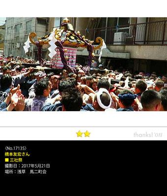橋本友宏さん:三社祭, 2017年5月21日,浅草 馬二町会