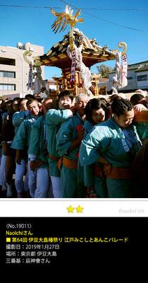 NaoIchiさん:第64回 伊豆大島椿祭り 江戸みこしとあんこパレード, 三番基・辰神會さん, 2019年1月27日, 東京都伊豆大島
