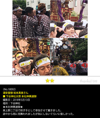 浦安當穆 坂本真実さん:下谷神社大祭, 2018年5月13日, 下谷神社