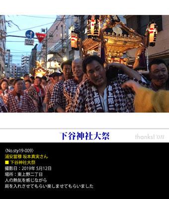 浦安當穆 坂本真実さん:下谷神社大祭, 2019年5月12日, 東上野二丁目