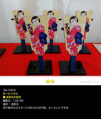 まーにゃさん:浅草羽子板市, 2016年12月19日, 浅草寺, 羽子板市のポスターに合わせた羽子板。センスいいですね