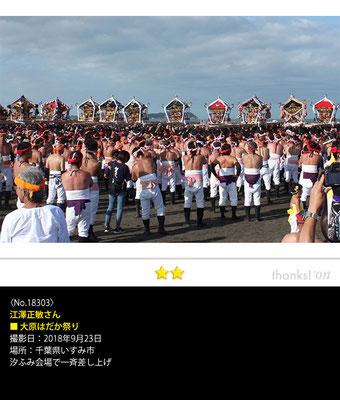 江澤正敏さん:大原はだか祭り, 2018年9月23日, 千葉県いすみ市