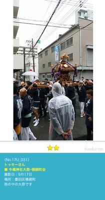 トッキーさん:牛嶋神社大祭「横網町会」9月17日