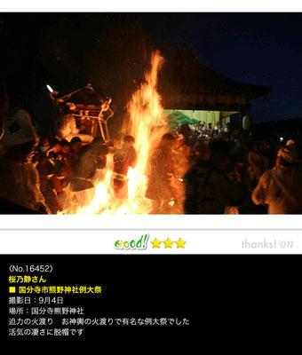 桜乃静さん:国分寺市熊野神社例大祭, 2016年9月4日