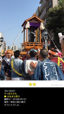 てっぽうさん:かなまら祭り, 2018年4月1日, 神奈川県川崎市