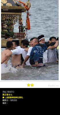 眞正會さん:上総湊神明神社祭礼, 2016年9月3日