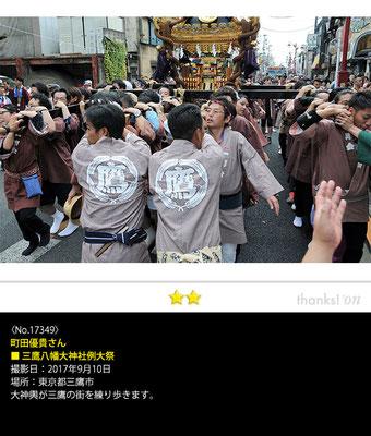 町田優貴さん:三鷹八幡大神社例大祭, 2017年9月10日, 東京都三鷹市