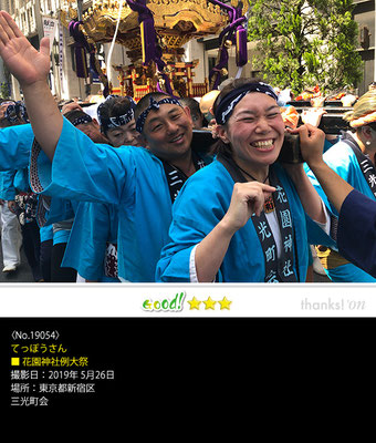 てっぽうさん:花園神社例大祭 ,2019年5月26日