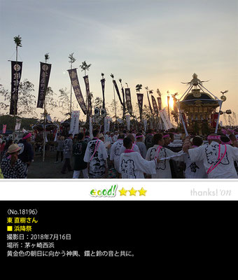 東 直樹さん:浜降祭, 2018年7月16日, 茅ヶ崎西浜
