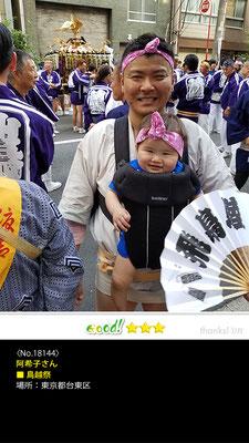 阿希子さん:鳥越祭, 東京都台東区