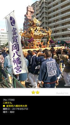 二郎さん:富賀岡八幡宮例大祭, 2017年8月27日, 南砂