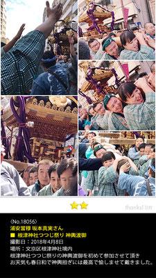 浦安當穆 坂本真実さん:根津神社つつじ祭り, 2018年4月8日, 文京区根津神社境内