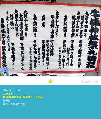 二郎さん:牛嶋神社大祭「吾妻橋二丁目町会 行事日程」
