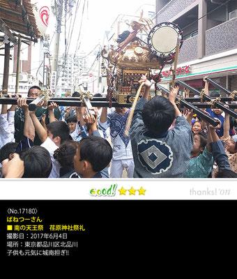 ばねつーさん:南の天王祭 荏原神社祭礼, 2017年6月4日,東京都品川区北品川